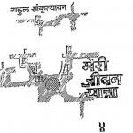 Meri Jivan Yatra Bhag - 4 by राहुल सांकृत्यायनेन - Rahul Sankrityayanen