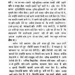 Merii Mukti Kii Kahaanii by अमरचन्द्र - Amarchandra