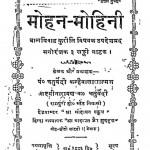 Mohan-mohini by कन्हैयालाल - Kanhaiyalal