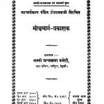 Mokshamarg Prakashak Bhag - 7 by टोडरमल - Todarmal