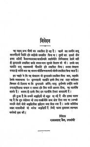 Mokshamargaprakashaka by रामप्रसाद जैन - Ramprasad Jain