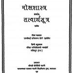 Mokshashastra Arthat Tatvarthasutra by रामजी माणेकचंद दोशी - Ramji Manekachand Doshi