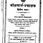 Mokshmarg Prakasak Part Ii by श्रीमान ब्रह्मचारी सीतल प्रसाद - Shriman Bramhchari Seetalprasad