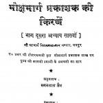 Mokshmarg Prakashak Ki Kirane  by टोडरमल - Todarmal