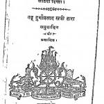 Motiyon Ka Khajana by दुर्गाप्रसाद खत्री - Durgaprasad Khatri