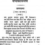 Mrichchhkatikabhasha by लाला सीताराम - Lala Sitaram