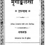 Mrigadanklekha by शिवनाथ - Shivnath