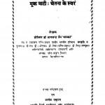 Muk Mati Chetana Ke Swar  by भागचन्द्र जैन भास्कर - Bhagchandra Jain Bhaskar