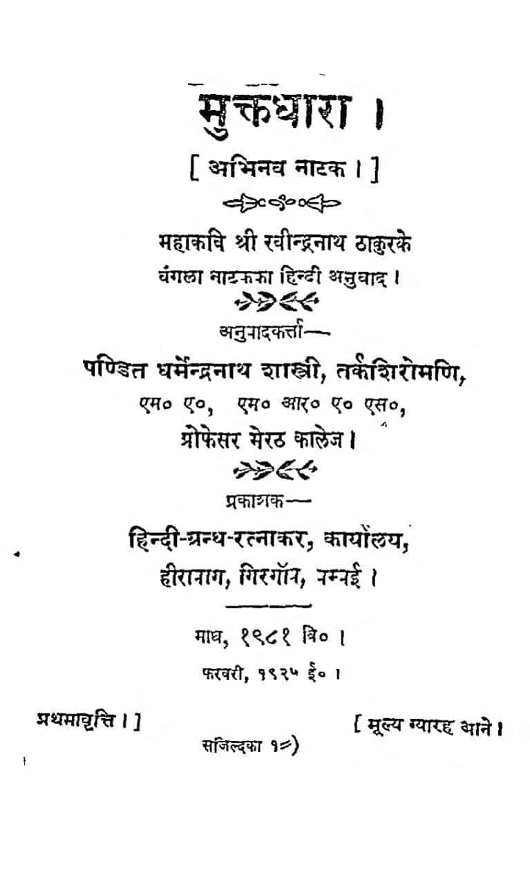 Mukt  Dhara by रवीन्द्रनाथ ठाकुर - Ravindranath Thakur