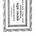 Mulachar Pradeep by लालारामजी शास्त्री - Lalaramji Shastri