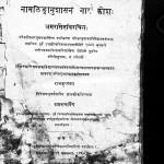 Naamalinganushasan Nar Kosha by अमर सिंह - Amar Singh