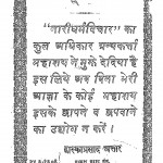 Naaridharmavichar by द्वारिका प्रसाद - Dwarika Prasad