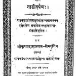 Nadidarpan by खेमराज श्रीकृष्णदास - Khemraj Shrikrashnadas