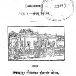 Nagari Pracharini Patrika Bhag - 1 by गौरीशंकर हीराचंद ओझा - Gaurishankar Heerachand Ojha