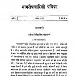Nagari Pracharini Patrika by हजारी प्रसाद द्विवेदी - Hazari Prasad Dwivedi