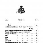 Nagaripracharini Patrika Bhag - 1, 2  by हजारी प्रसाद द्विवेदी - Hazari Prasad Dwivedi