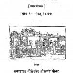 Nagaripracharini Patrika Bhag - 1 by गौरीशंकर हीराचंद ओझा - Gaurishankar Heerachand Ojha