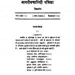 Nagri Pracharini Patrika by बाबू रामचन्द्र वर्मा - Babu Ramchandra Verma