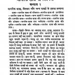 Nagrik Shastr Ki Vivechena by गोरखनाथ चोबे - Gorakhnath Chobey