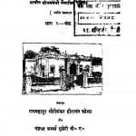 Nagripracharini Patrika by गौरीशंकर हीराचंद ओझा - Gaurishankar Heerachand Ojha