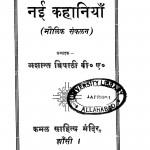 Nai Kahaniyan  by अशान्त त्रिपाठी -Ashant Tripathi