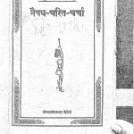 Naishadh - Charit - Charcha by महावीर प्रसाद द्विवेदी - Mahaveer Prasad Dwivedi