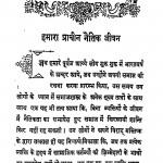 Naitik Jeevan by चन्द्रराज भंडारी विशारद - Chandraraj Bhandari Visharad
