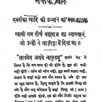 Nakad Dharm by स्वामी रामतीर्थ - Swami Ramtirth