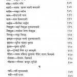 Namae - Haram by लक्ष्मीचन्द्र जैन - Laxmichandra jain