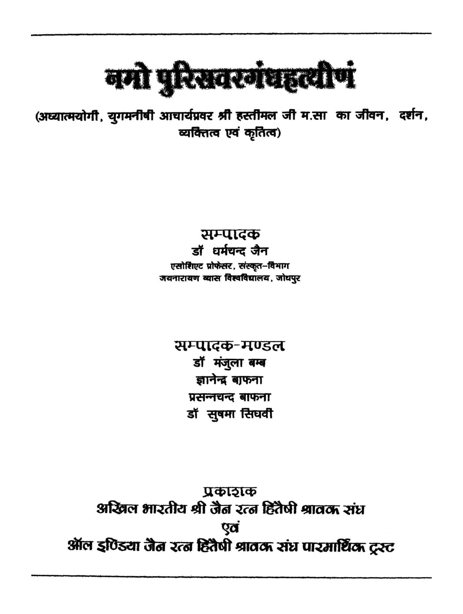 Book Image : नमो पुरिसवरगंधहत्थीण  - Namo Purisavarang Dhahatthinam