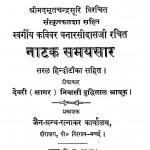Natak Samayasar by बुद्धिलाल श्रावक - Buddhilal Shravak