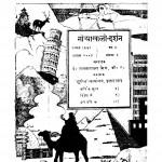 Nauakhali Darshan by रामनारायण मिश्र - Ramnarayan Mishra