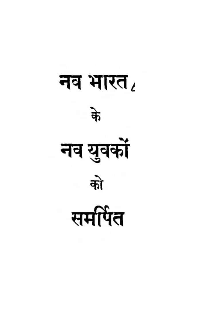 Book Image : नव भारत के नव युवकों को समर्पित - Nav Bharat Ke Nav Yuvakon Ko Samarpit