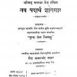 Nav Padarth Gyanasar by पुप्फ़ जैन भिक्खु - Pupf Jain Bhikkhu