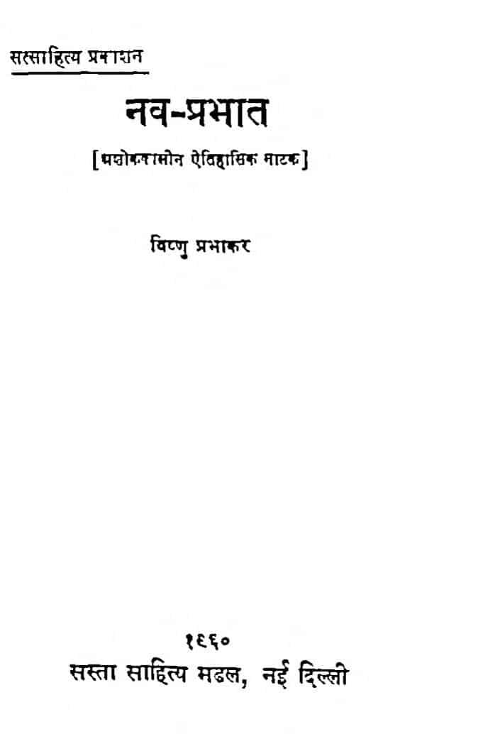 Book Image : नव प्रभात - Nav Prabhat