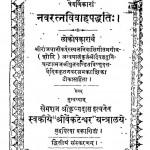 Navaratnavivahapaddhati Bhag - 2 by विष्णु दत्त - Vishnu Datt