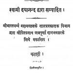 Navin Drishti Men Pravin Bharat by स्वामी दयानन्द -Swami Dayanand