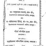 Navin Vyakaran Bhag - 1 by सद्गुरुशरण अवस्थी - Sadgurusharan Awasthi