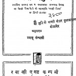 Naya Manushya by श्यामू संन्यासी - Shyamu Sainasi