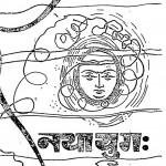 Naya Yug : naya Darshan by मुनि नगराज - Muni Nagraj