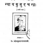 Nayay Kumudchandra Bhag 1 by महेंद्र कुमार न्यायशास्त्री - Mahendra Kumar Nyay Shastri