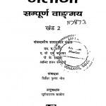 Netaji Sampurn Vangmay Khand 2 by शिशिर कुमार बोस - Shishir Kumar Bose