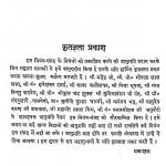 Niband Sangrh by श्री सुमित्रानंदन पन्त - Sri Sumitranandan Pant