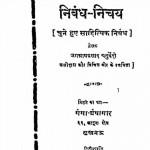 Nibandh - Nichay by जगन्नाथ प्रसाद - Jagannath Prasad