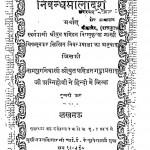 Nibandha Mala Darsh by गंगाप्रसाद - Gangaprasad