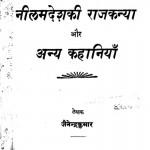 Nilam Desh Ki Rajkanya Aur Anya Kahaniyan by जैनेन्द्रकुमार - Jainendra Kumar