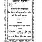 Nirgranth - Pravachan by चौथमल जी महाराज - Chauthamal Ji Maharaj