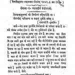 Nirmalya Viniyog by अनूपचन्द्र न्यायतीर्थ - Anoopchandra Nyaytirth