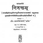 Niruktam by उमाशंकर - Umashankar