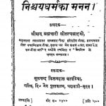 Nishchayadharm Ka Manan by श्रीमान ब्रह्मचारी सीतल प्रसाद - Shriman Bramhchari Seetalprasad